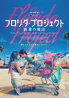 フロリダ・プロジェクト 真夏の魔法 [DVD] [2018/10/03発売]