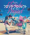 フロリダ・プロジェクト 真夏の魔法 デラックス版 [Blu-ray] [2018/10/03発売]