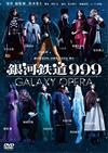 銀河鉄道999 40周年記念作品 舞台 銀河鉄道999 GALAXY OPERA〈2枚組〉 [DVD] [2018/12/19発売]