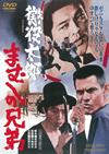 懲役太郎 まむしの兄弟 [DVD] [2018/11/02発売]