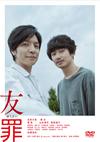 友罪 [DVD] [2018/11/02発売]
