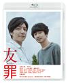 友罪 [Blu-ray] [2018/11/02発売]