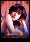 本番 ほんばん [DVD] [2018/10/02発売]