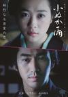 小ぬか雨 [DVD] [2018/11/21発売]