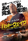 バッド・ウェイヴ [DVD] [2018/10/17発売]