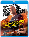 バッド・ウェイヴ [Blu-ray] [2018/10/17発売]