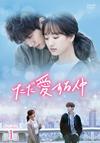 ただ愛する仲 DVD-BOX1〈7枚組〉 [DVD] [2018/11/02発売]