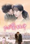 ただ愛する仲 DVD-BOX2〈7枚組〉 [DVD] [2018/12/05発売]