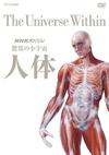 NHKスペシャル 驚異の小宇宙 人体 DVD BOX〈6枚組〉 [DVD] [2018/09/28発売]