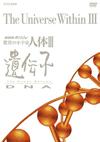 NHKスペシャル 驚異の小宇宙 人体III 遺伝子 DVD BOX〈6枚組〉 [DVD] [2018/09/28発売]