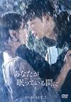 あなたが眠っている間に DVD SET2〈6枚組〉 [DVD] [2018/11/02発売]