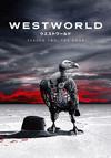 ウエストワールド セカンド・シーズン コンプリート・ボックス〈初回限定生産・3枚組〉 [DVD]