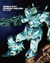 機動戦士ガンダムUC Blu-ray BOX〈4枚組〉 [Blu-ray]
