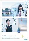 恋は雨上がりのように [DVD] [2018/11/21発売]
