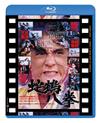 蛇鶴八拳 日本劇場公開版 [Blu-ray]
