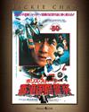 ポリス・ストーリー/香港国際警察 4K Master [Blu-ray]