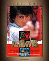 ポリス・ストーリー2 九龍の眼 4K Master [Blu-ray]