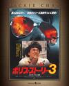 ポリス・ストーリー3 4K Master [Blu-ray]