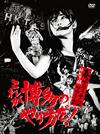 HKT48/HKT48春のアリーナツアー2018〜これが博多のやり方だ!〜〈4枚組〉 [DVD] [2018/10/24発売]