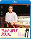 ちょんまげぷりん [Blu-ray] [2018/11/07発売]