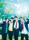 虹色デイズ 豪華版〈初回限定生産・3枚組〉 [DVD] [2018/12/05発売]