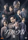 舞台 ジョーカー・ゲームII〈2枚組〉 [DVD] [2018/11/02発売]