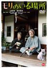 モリのいる場所 [DVD] [2018/11/22発売]