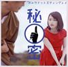 ポルカドットスティングレイ / 秘密〈初回生産限定盤〉 [DVD]