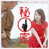 ポルカドットスティングレイ / 秘密 [DVD]
