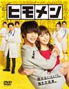 ヒモメン DVD-BOX〈5枚組〉 [DVD] [2019/01/11発売]