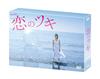 恋のツキ DVD-BOX〈4枚組〉 [DVD]