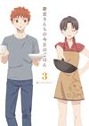 衛宮さんちの今日のごはん 3〈完全生産限定版〉 [DVD]