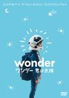 ワンダー 君は太陽 スタンダード・エディション [DVD] [2018/11/16発売]