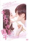 キスできる餃子〈2枚組〉 [DVD] [2018/11/21発売]