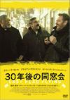 30年後の同窓会 [DVD] [2018/12/04発売]