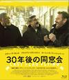 30年後の同窓会 [Blu-ray] [2018/12/04発売]