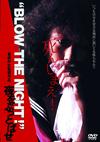 """""""BLOW THE NIGHT!""""夜をぶっとばせ [DVD] [2018/12/04発売]"""