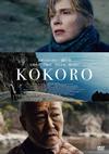 KOKORO [DVD] [2018/12/04発売]