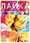 ライカ-Laika- [DVD]