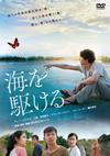 海を駆ける〈2枚組〉 [DVD] [2018/12/05発売]