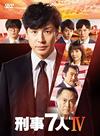 刑事7人 IV DVD-BOX〈6枚組〉 [DVD] [2019/04/03発売]