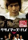 クライマーズ・ハイ [DVD] [2018/11/22発売]