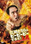 江頭2:50のピーピーピーするぞ!12 逆修正バージョン〜エガ・ザ・フェニックス〜 [DVD]