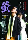 螢 Ver Luisant HDリマスター版 [DVD] [2018/12/18発売]