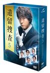 遺留捜査5 DVD-BOX〈6枚組〉 [DVD] [2019/01/23発売]