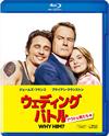 ウェディング・バトル アウトな男たち [Blu-ray] [2018/12/05発売]