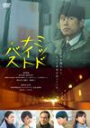 ミッドナイト・バス [DVD] [2018/11/02発売]