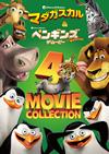 マダガスカル ベストバリューDVDセット〈期間限定スペシャルプライス・4枚組〉 [DVD] [2018/12/05発売]