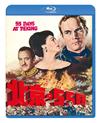 北京の55日 [Blu-ray] [2018/11/21発売]