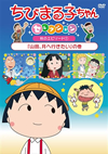 ちびまる子ちゃんセレクション 「山田、月へ行きたい」の巻 [DVD]